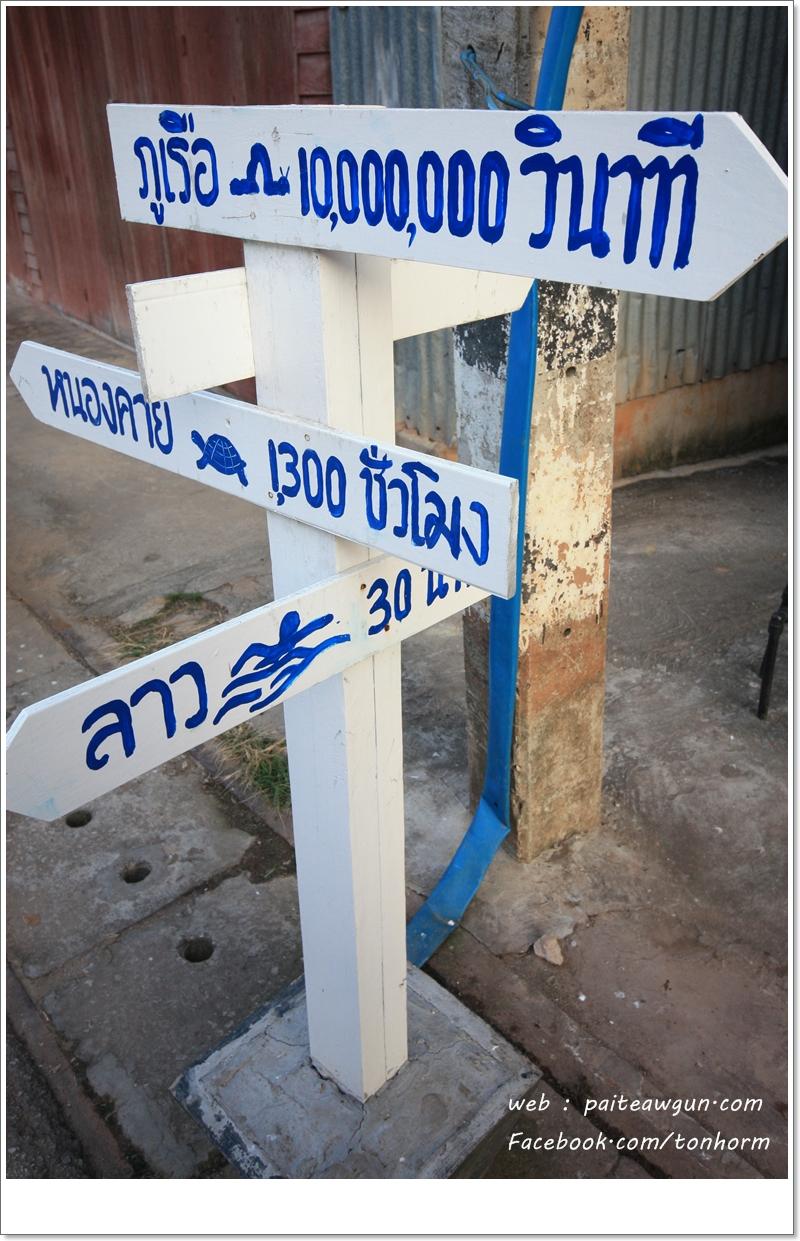 https://paiteawgun.com/blog/wp-content/uploads/2011/12/chiangkhan_007.jpg