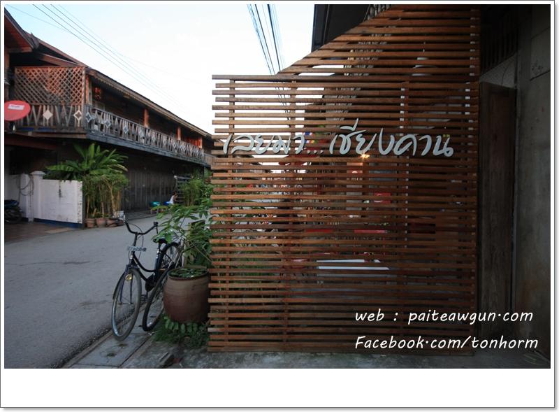 https://paiteawgun.com/blog/wp-content/uploads/2011/12/chiangkhan_017.jpg