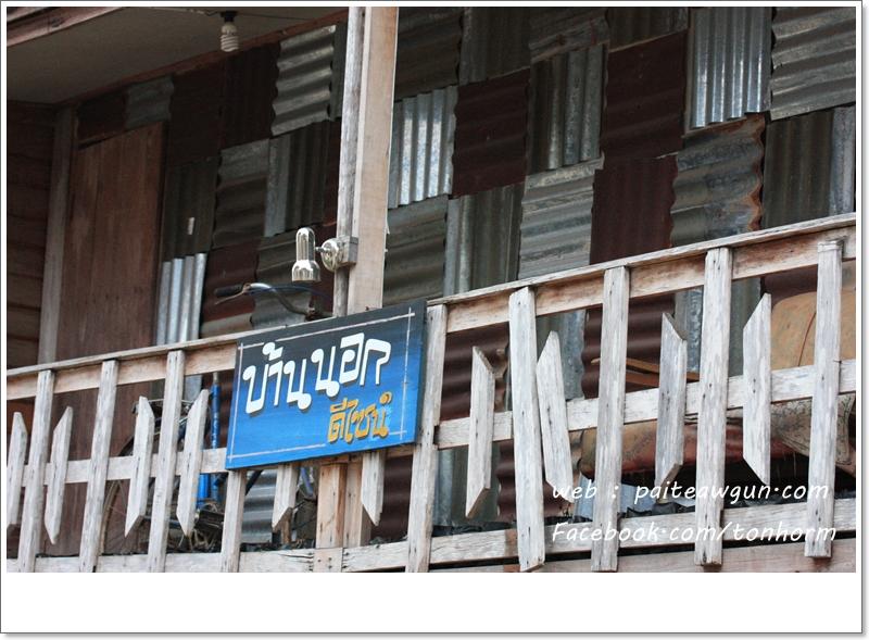 https://paiteawgun.com/blog/wp-content/uploads/2011/12/chiangkhan_062.jpg