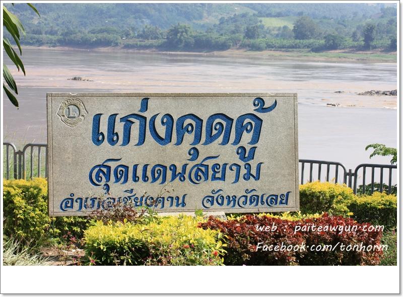 https://paiteawgun.com/blog/wp-content/uploads/2011/12/chiangkhan_074.jpg